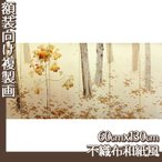 複製画60cm×130cm(額無し) 菱田春草 全4種 不織布和紙風