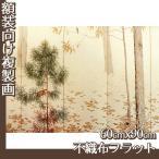 複製画60cm×90cm(額無し) 菱田春草 全4種 不織布フラット100g