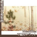 複製画90cm×130cm(額無し) 菱田春草 全4種 不織布フラット100g