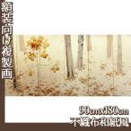 複製画90cm×180cm(額無し) 菱田春草 全4種 不織布和紙風