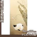 複製画90cm×180cm(額無し) 菱田春草 全4種 トロピカル製