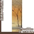 複製画90cm×300cm(額無し) 菱田春草 全2種 不織布和紙風
