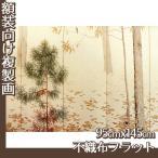 複製画95cm×145cm(額無し) 菱田春草 全4種 不織布フラット100g