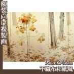 複製画95cm×145cm(額無し) 菱田春草 全4種 不織布和紙風