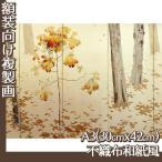 複製画A3(額無し) 菱田春草 全4種 不織布和紙風