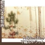 複製画A4(額無し) 菱田春草 全4種 不織布フラット100g