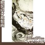 複製画130cm×270cm(額無し) 富岡鉄斎 全8種 トロピカル製
