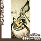 複製画145cm×300cm(額無し) 富岡鉄斎 全8種 不織布和紙風