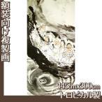 複製画145cm×300cm(額無し) 富岡鉄斎 全8種 トロピカル製