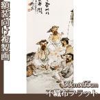 複製画30cm×65cm(額無し) 富岡鉄斎 全8種 不織布フラット100g