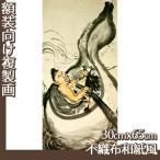 複製画30cm×65cm(額無し) 富岡鉄斎 全8種 不織布和紙風