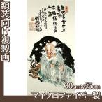 複製画30cm×65cm(額無し) 富岡鉄斎 全8種 マイクロファイバー製