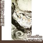 複製画30cm×65cm(額無し) 富岡鉄斎 全8種 トロピカル製