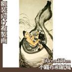 複製画60cm×130cm(額無し) 富岡鉄斎 全8種 不織布和紙風