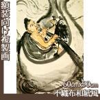 複製画60cm×90cm(額無し) 富岡鉄斎 全8種 不織布和紙風