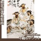 複製画95cm×145cm(額無し) 富岡鉄斎 全8種 不織布フラット100g