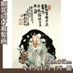 複製画95cm×145cm(額無し) 富岡鉄斎 全8種 マイクロファイバー製