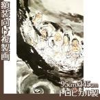 複製画95cm×145cm(額無し) 富岡鉄斎 全8種 トロピカル製