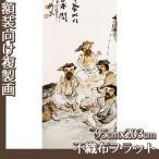 複製画95cm×203cm(額無し) 富岡鉄斎 全8種 不織布フラット100g