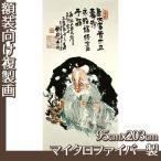 複製画95cm×203cm(額無し) 富岡鉄斎 全8種 マイクロファイバー製