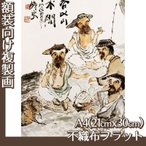 複製画A4(額無し) 富岡鉄斎 全8種 不織布フラット100g