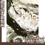 複製画A4(額無し) 富岡鉄斎 全8種 トロピカル製