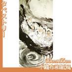 タペストリー30cm×65cm 富岡鉄斎 全8種 不織布和紙風