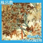 風呂敷(小:45cmx45cm) 横山大観(No.81~100) マイクロファイバー製