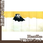 複製画30cm×65cm(額無し) 横山大観(No.1~20) 不織布フラット100g