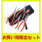 クニペックス 工具/ 精密スナップリングプライヤーセット(4本組)