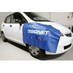シグネット/SIGNET 工具 46779 マグネットフェンダーカバー