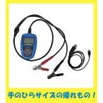 シグネット/SIGNET 47246 バッテリーアナライザー (12V専用) 新着