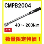 KTC CMPB2004 12.7sq.プレセット型トルクレンチ