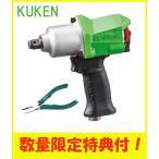 空研 KW-1600PROX 12.7mm N型エアーインパクトレンチ[特典付き] 新着