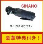 SINANO/SI-1108P 9.5sq.エアーポケットラチェットレンチ