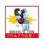 SINANO/シナノ 信濃機販/SI-165W コードレスインパクトレンチオリジナルセット 新着
