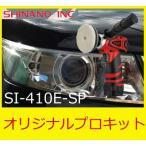 信濃コードレス・クイックポリッシャー/オリジナルプロキット SI-410E-SP2  新着