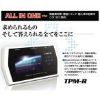 ツールプラネット/TPM-R スキャンツール 故障診断器 新着