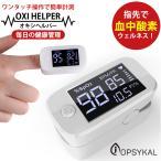 先行販売特別価格 短納期 血中酸素濃度計 測定器 脈拍計 酸素飽和度spo2 測定器 心拍計 指脈拍 指先 酸素濃度計 OXIHELPER 2021日本仕様 日本語説明書