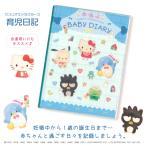 育児日記サンリオキャラクターベビーダイアリーB5サイズ わんぱくブルーBD-7360 オリエンタルベリー