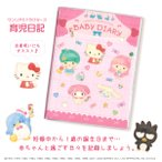育児日記サンリオキャラクターベビーダイアリーB5サイズほんわかピンクBD-7361 オリエンタルベリー