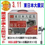 3.11東日本大震災被災者が選んだ防災セット メーカー直送品