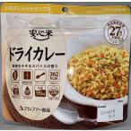 5年保存非常食安心米ドライカレー3食5日分15袋セット