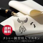 タトゥー 練習用 人工 スキン 6枚セット 入れ墨 皮膚 転写 練習 セット シリコン シート 刺青 道具 初心者 肌色