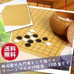 スプレンノ  Splenno 薄型 碁盤 碁 囲碁板 表19路 裏13路 リバーシブル 両面使える