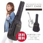 ギターケース ギターバッグ アコースティック リュック ソフトケース 小物入れ付