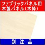 37cm×23cm 別注品 ファブリックパネル 自作 木製パネル ファブリックボード ヌードパネル 布・生地があればOK。作り方説明書付き。