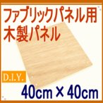 ファブリックパネル 自作 木製パネル 40cm×40cm ファブリックボード ヌードパネル 布・生地があればOK。作り方説明書付き。