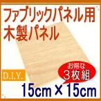 ショッピング作り方 ファブリックパネル 自作 木製パネル 15cm×15cm 3枚組 ファブリックボード ヌードパネル 布・生地があればOK。作り方説明書付き。