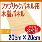 ショッピング作り方 ファブリックパネル 自作 木製パネル 20cm×20cm 3枚組 ファブリックボード ヌードパネル 布・生地があればOK。作り方説明書付き。